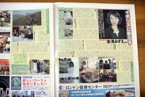 japan_update